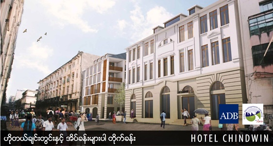 Feasibility Studies for Heritage Buildings Yangon