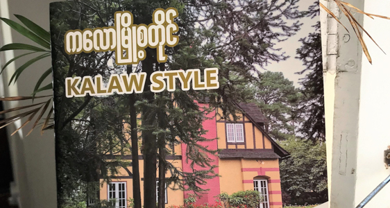 Kalaw_heritage